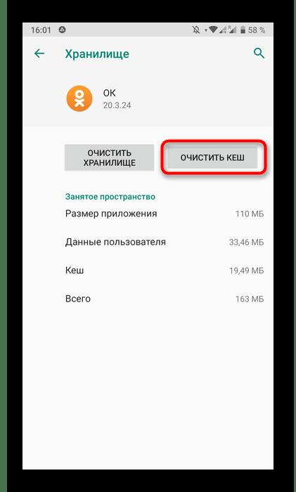 Очистка кэша мобильного приложения Одноклассники