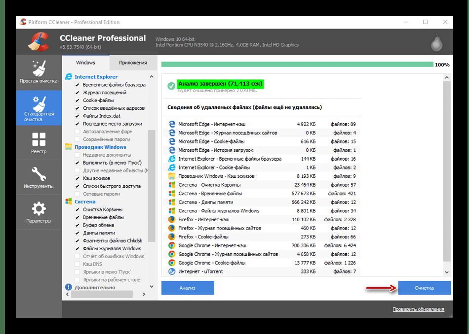 Очистка системного диска с помощью CCleaner