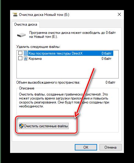 Очистка системных файлов для стирания второй Windows 10 с компьютера