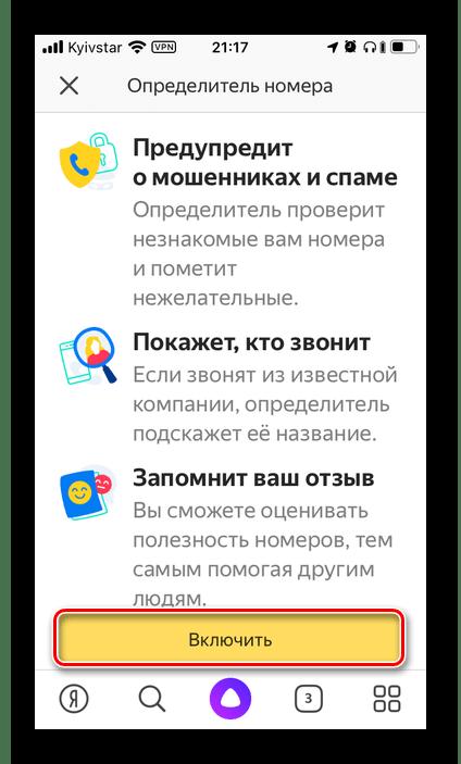 Описание работы и включение определителя номера Яндекс на iPhone