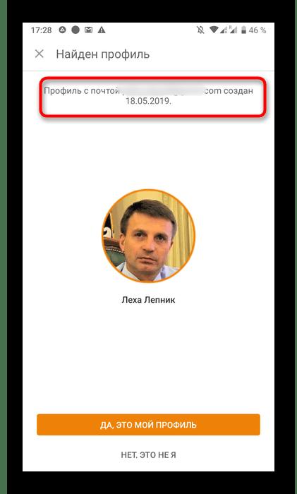 Определение даты регистрации страницы через мобильное приложение Одноклассники