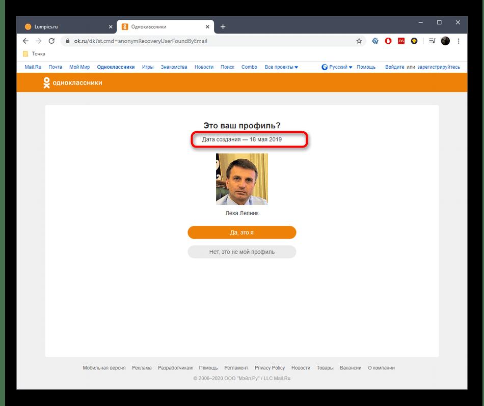 Определение даты регистрации в полной версии сайта Одноклассники при восстановлении доступа