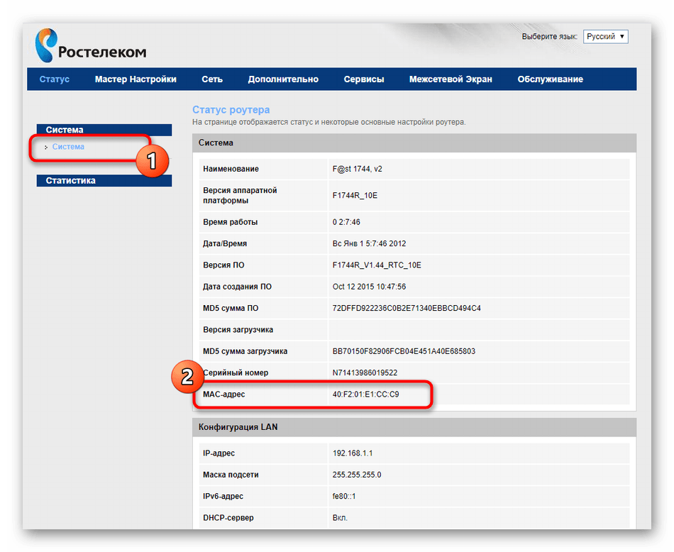 Определение MAC-адреса для контроля доступа беспроводной сети роутера Ростелеком