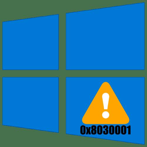 ошибка 0x80300001 при установке windows 10