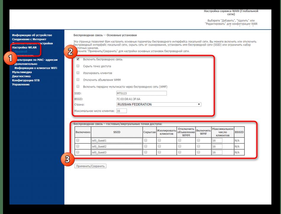 Основные настройки беспроводной сети в веб-интерфейсе Sagemcom F@st 2804 от МТС