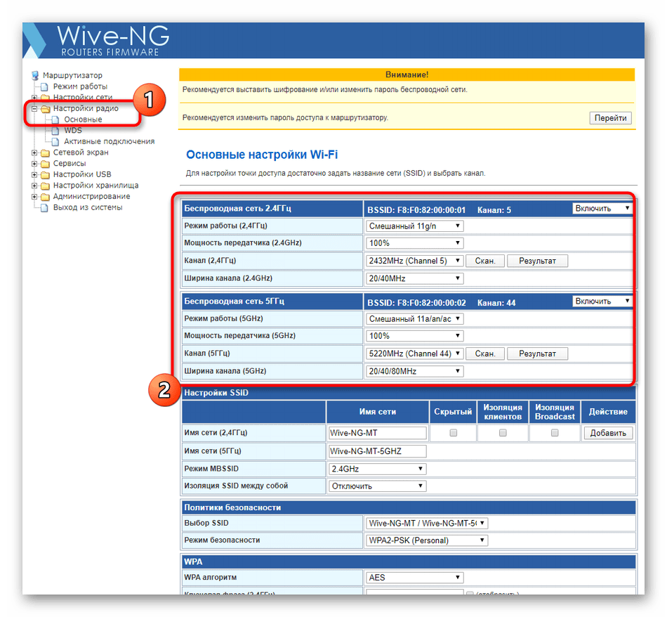 Основные настройки беспроводной точки доступа в веб-интерфейсе роутера SNR-CPE-W4N