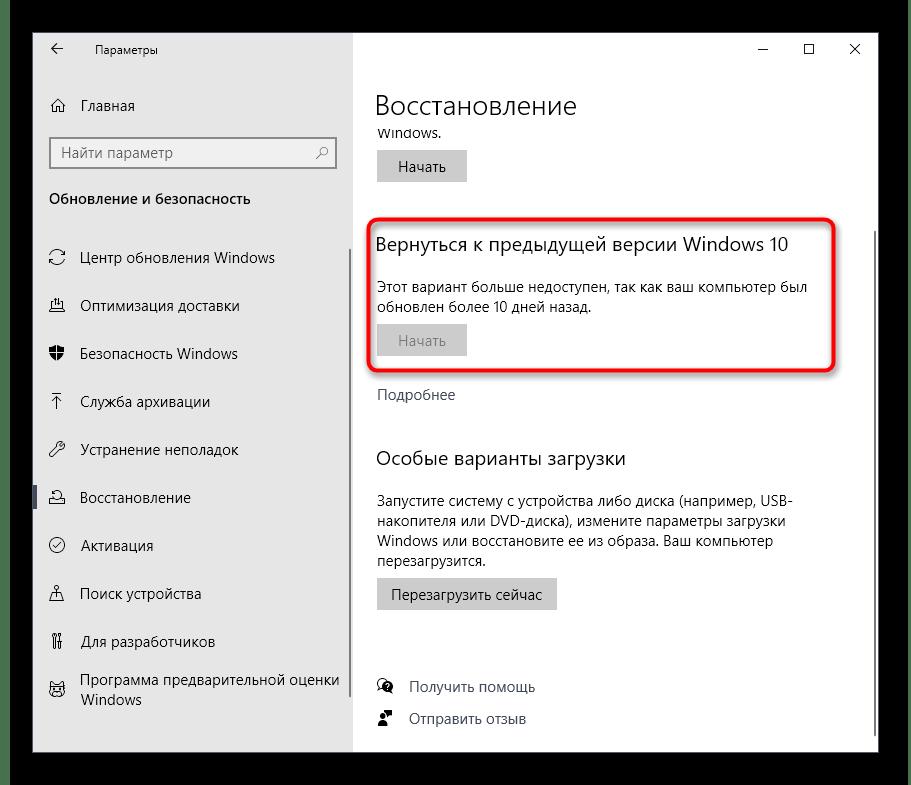 Откат до предыдущей версии при решении проблемы Не удалось запустить драйвер экрана в Windows 10