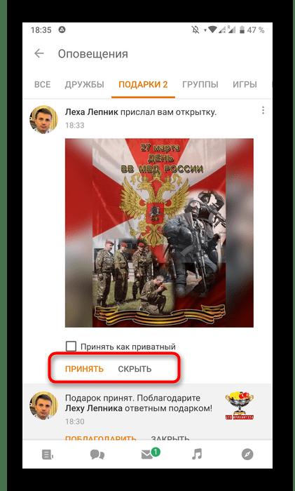 Отклонение непринятого подарка в мобильном приложении Одноклассники