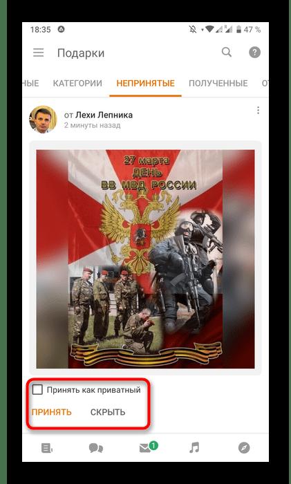 Отклонение непринятого предмета в разделе Подарки мобильного приложения Одноклассники