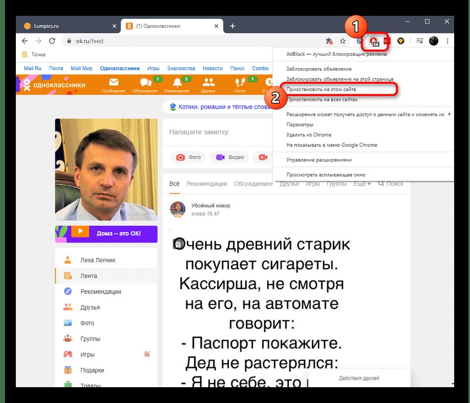 Отключение дополнений браузера для проверки Заметок в полной версии сайта Одноклассники