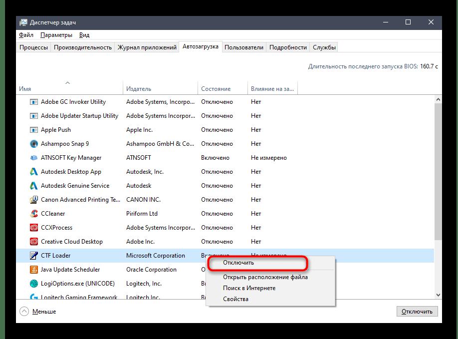 Отключение программ автозагрузки для оптимизации ОЗУ в Windows 10