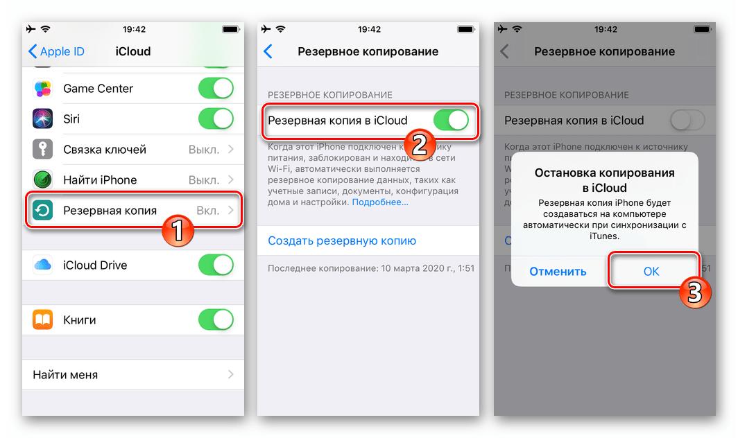 Отключение резервного копирования в iCloud на iPhone перед переносом на него мессенджера WhatsApp