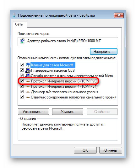 Отключение сетевого протокола шестой версии для сетевого адаптера Windows 7