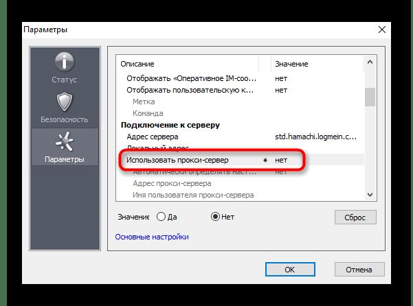 Отключение соединения через прокси для Hamachi в Windows 10