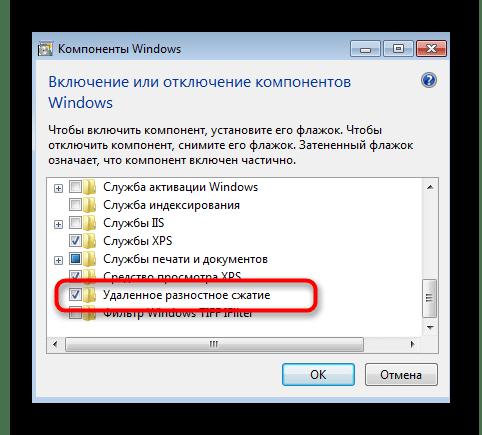 Отключение удаленного разностного сжатия в Windows 7