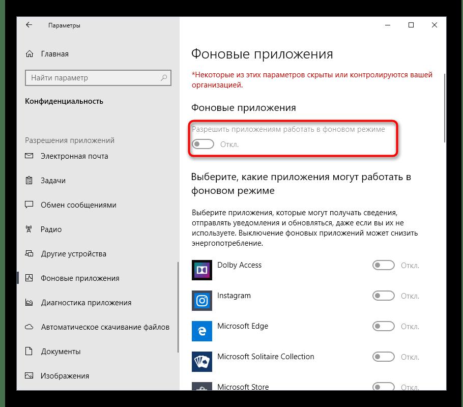 Отключение всех фоновых приложений через параметры в Windows 10