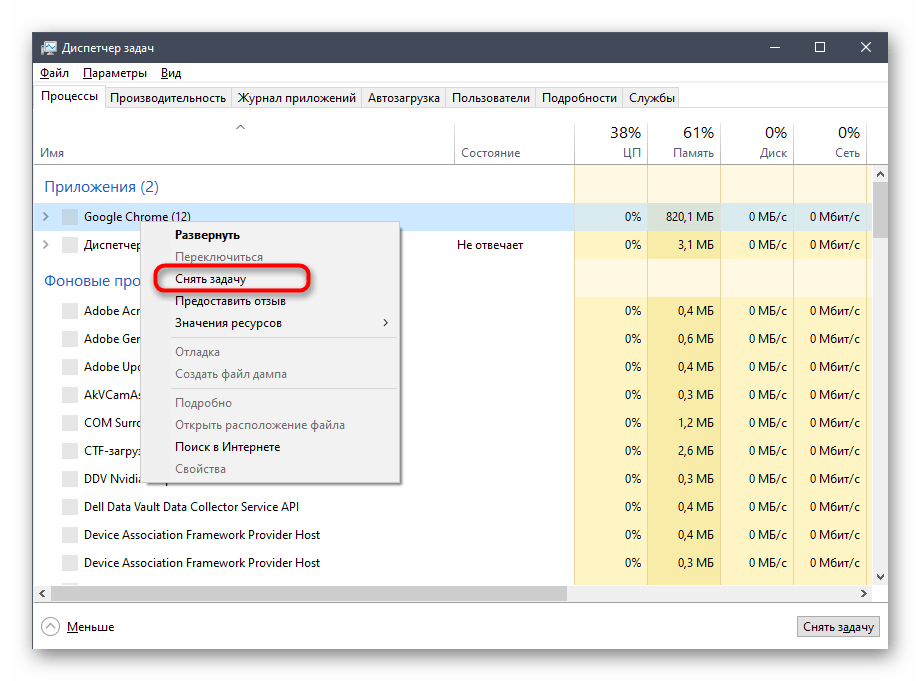 Отключение задач для отключения при исправлении проблем с запуском Skyrim в Windows 10