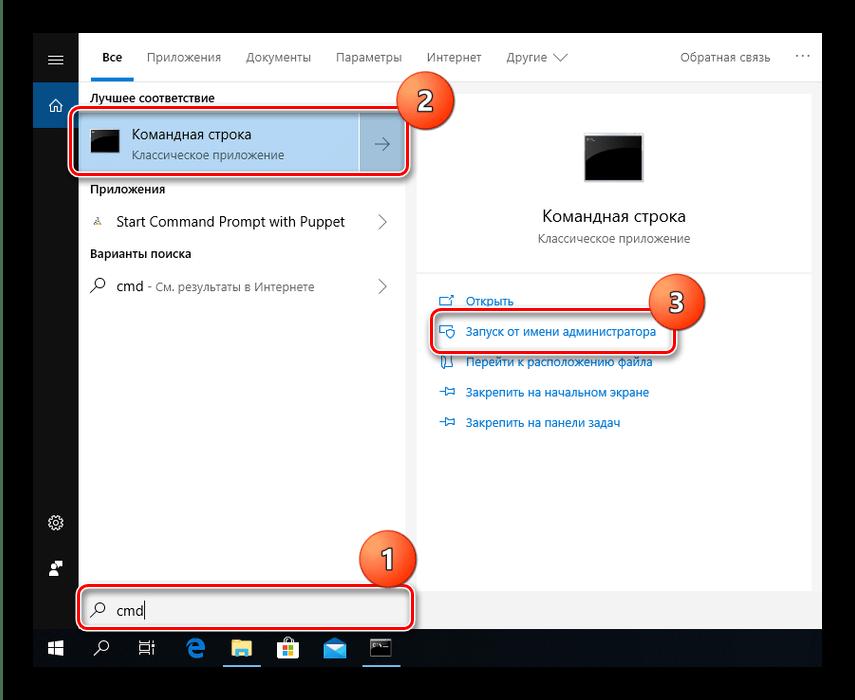 Открыть командную строку для выхода из системы в Windows 10
