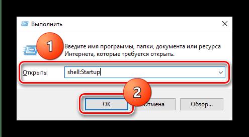 Открыть папку автозагрузки для устранения долгого выключения компьютера с Windows 10