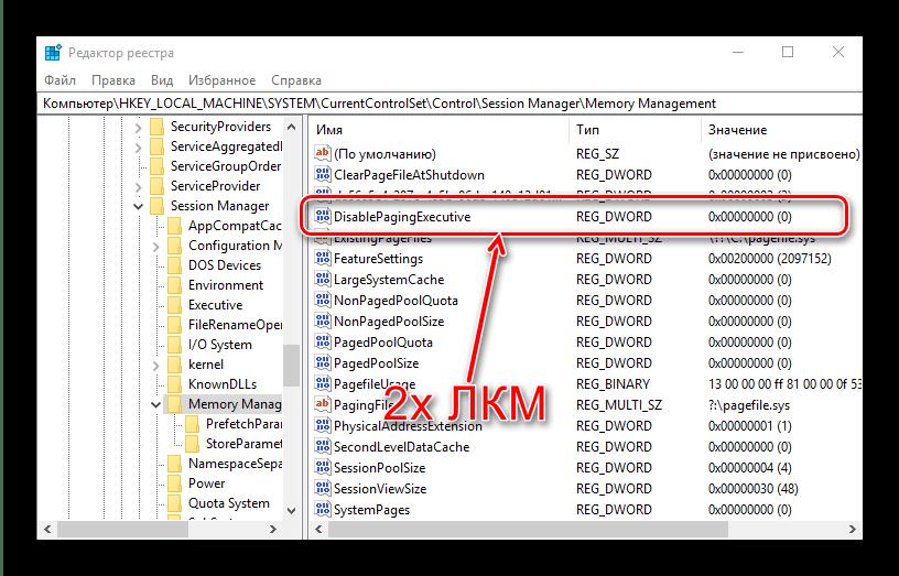 Открыть первый параметр для настройки оперативной памяти в Windows 10