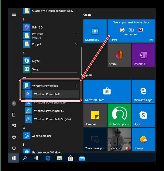 Открыть PowerShell для выхода из системы в Windows 10