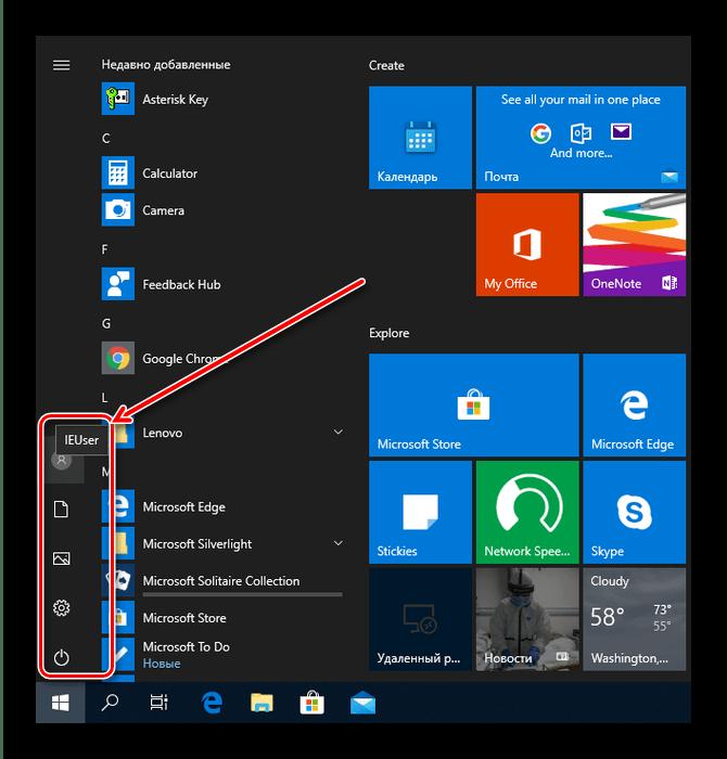Открыть пуск для выхода из системы в Windows 10