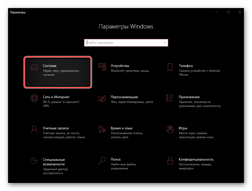 Открыть раздел Система в Параметрах компьютера с ОС Windows 10