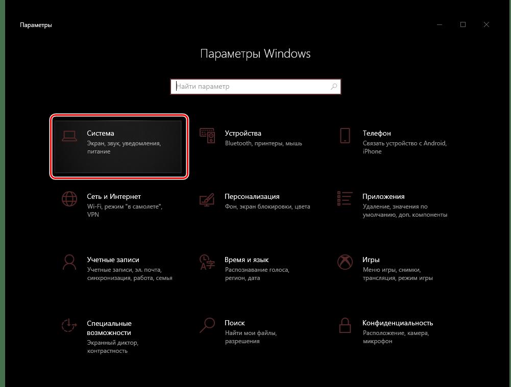 Открыть раздел Система в Параметрах ОС Windows 10