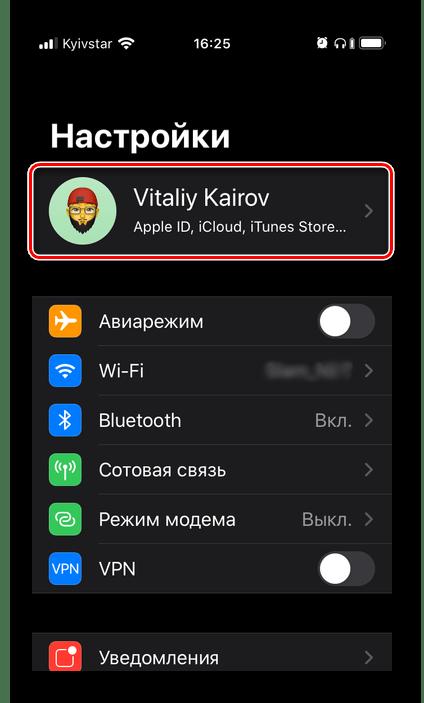 Открыть раздел управления Apple ID в настройках iPhone