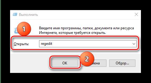 Открыть редактор реестра для настройки оперативной памяти в Windows 10