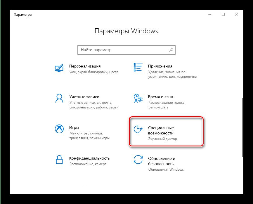Открыть специальные возможности для решения проблемы с нерабочими хоткеями в Windows 10