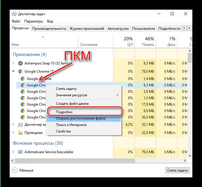 Открыть свойства процесса для устранения долгого выключения компьютера с Windows 10