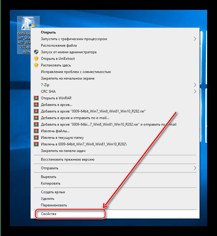 Открыть свойства ярлыка инсталлятора, если не устанавливается Realtek HD в Windows 10