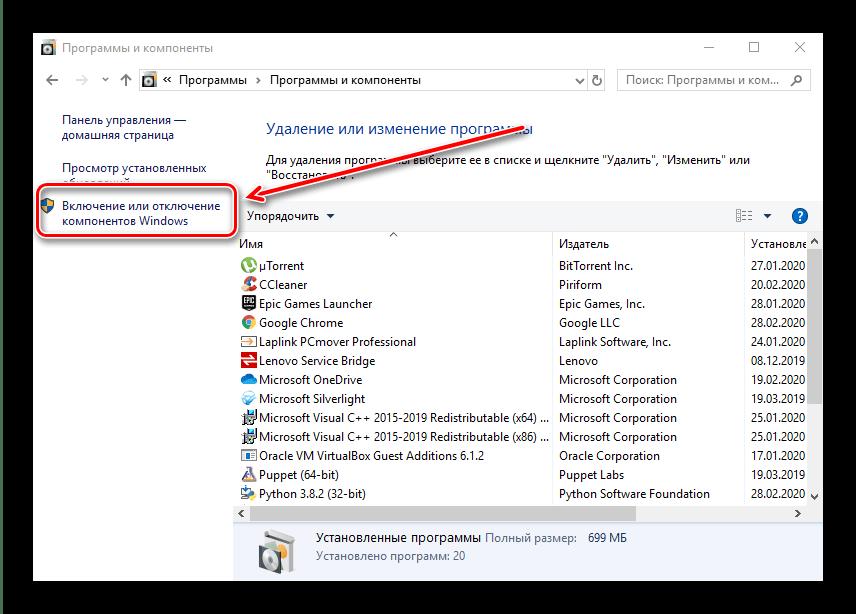 Открыть управление компонентами для удаления NET Framework с Windows 10