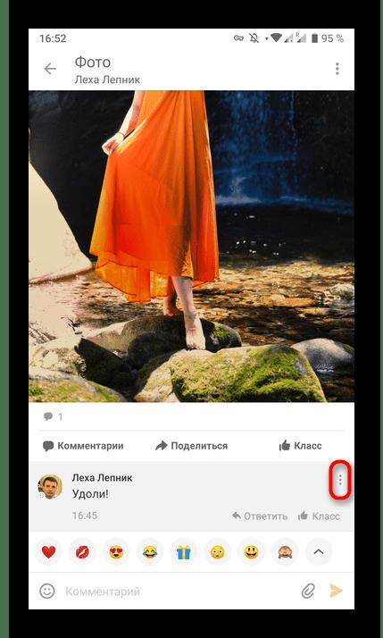 Открытие действий для удаления комментария под записью друга в мобильном приложении Одноклассники