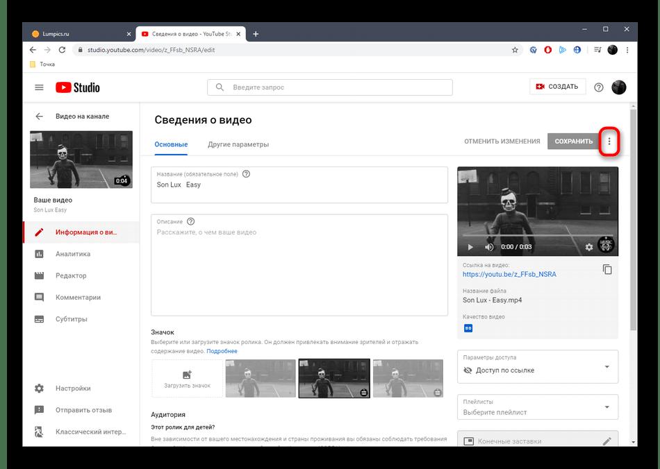 Открытие дополнительных действий при редактировании видео на сайте YouTube