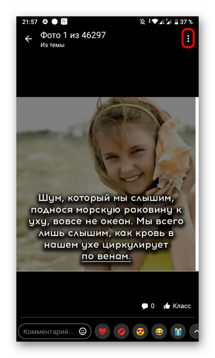 Открытие меню действий с фотографией в мобильном приложении Одноклассники
