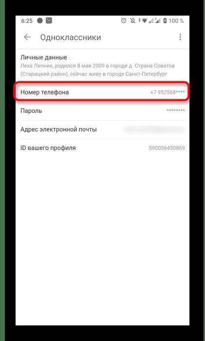 Открытие меню для изменения номера телефона в мобильном приложении Одноклассники