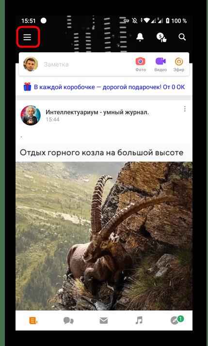 Открытие меню для перехода к личной странице в мобильном приложении Одноклассники