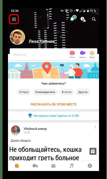 Открытие меню для перехода в раздел Фото в мобильном приложении Одноклассники