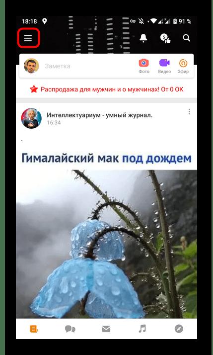 Открытие меню Одноклассники для предоставления доступа к камере в мобильном приложении