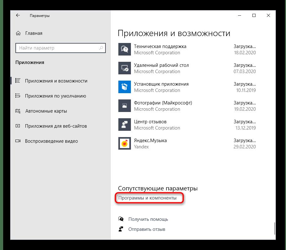 Открытие меню Программы и компоненты для переустановки .NET Framework в Windows 10