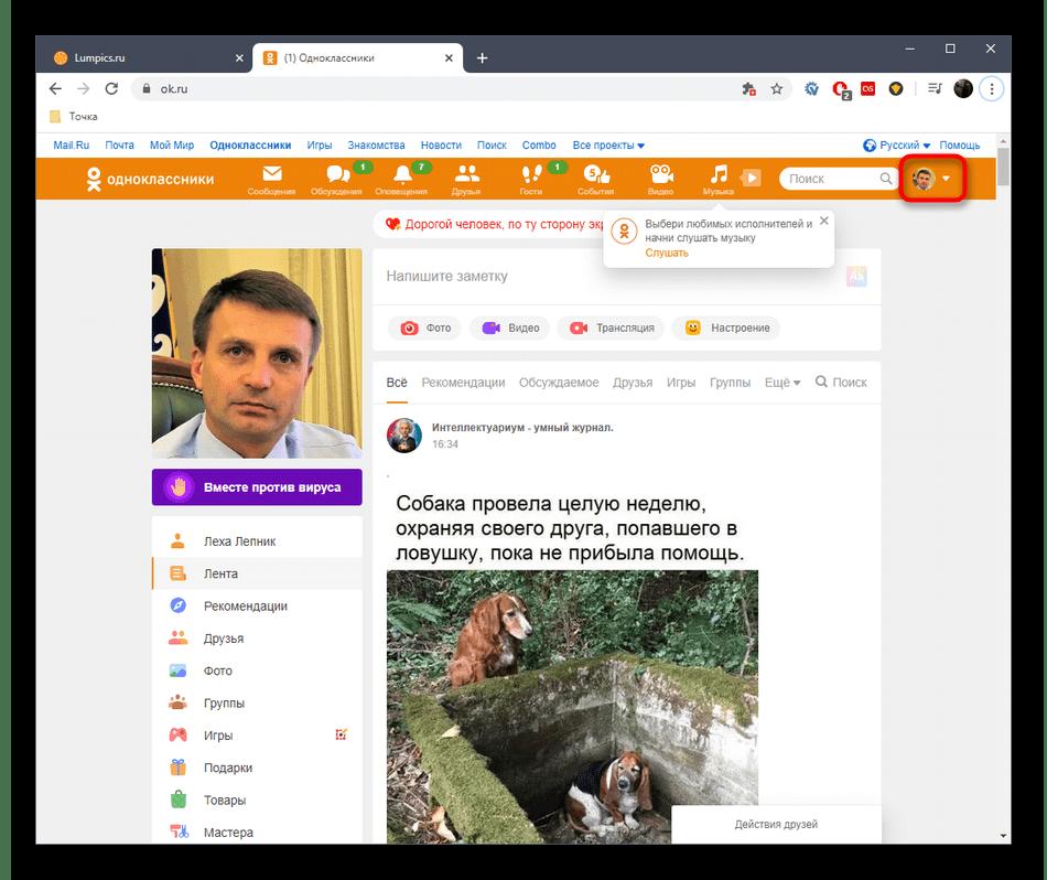 Открытие меню управления профилем в полной версии Одноклассники для выхода