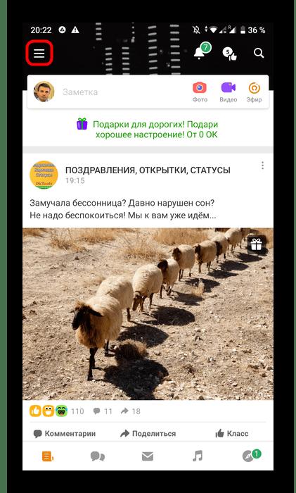 Открытие меню в приложении Одноклассники для поиска пользователя при создании чата