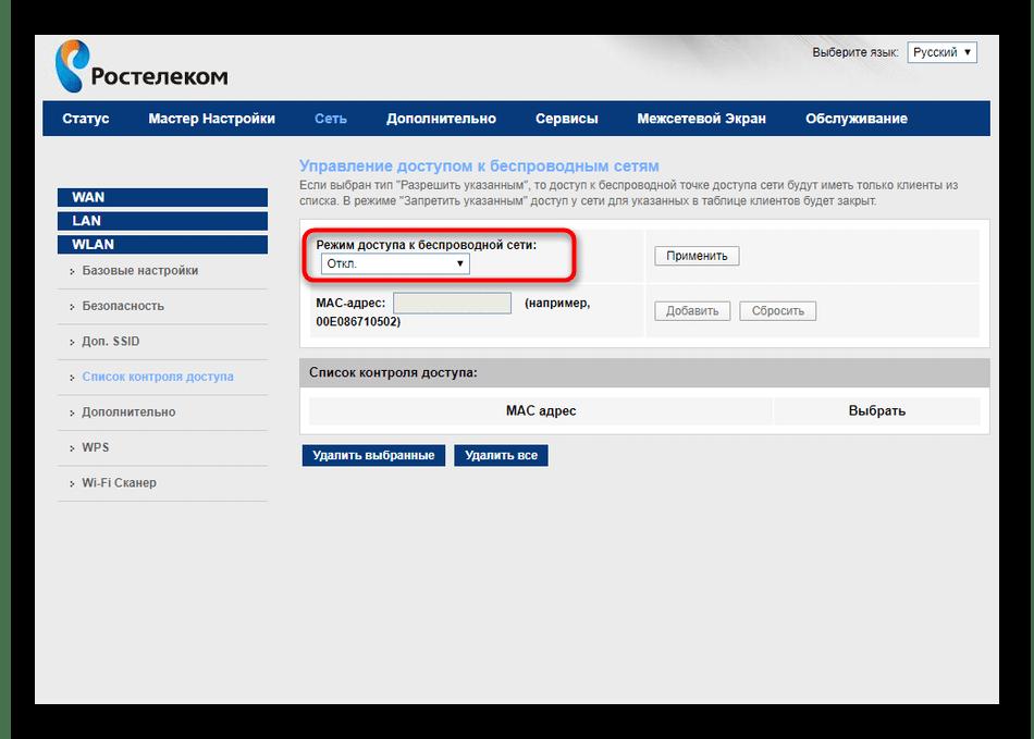Открытие меню выбора правила контроля доступа беспроводной сети роутера Ростелеком