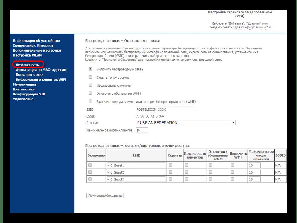 Открытие настроек беспроводной точки доступа в веб-интерфейсе Sagemcom F@st 2804