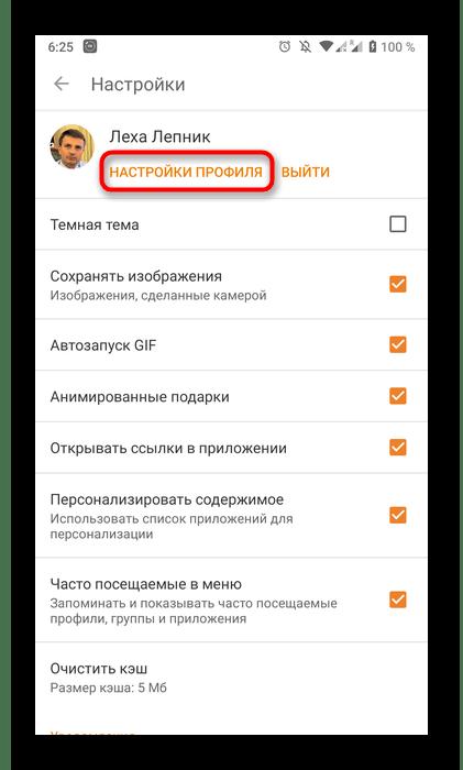 Открытие настроек профиля для изменения номера телефона в мобильном приложении Одноклассники