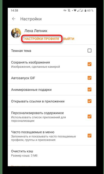 Открытие настроек профиля для смены пароля в мобильном приложении Одноклассники
