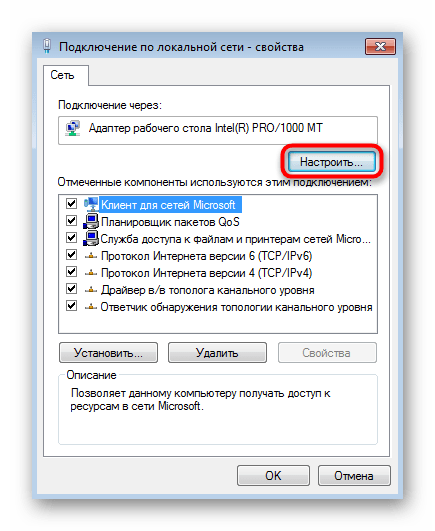 Открытие настроек сетевого адаптера для изменения скорости линии Windows 7