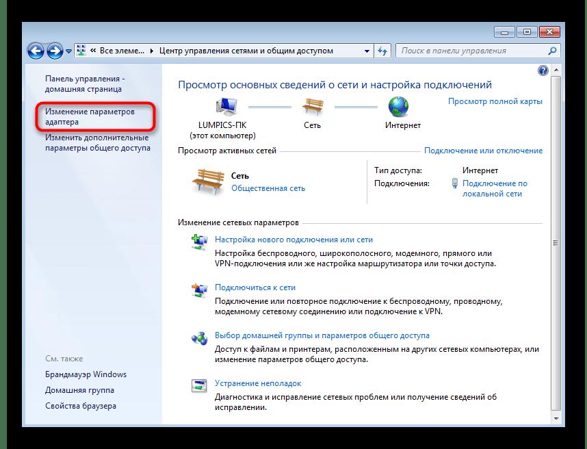 Открытие параметров сетевого адаптера в Windows 7